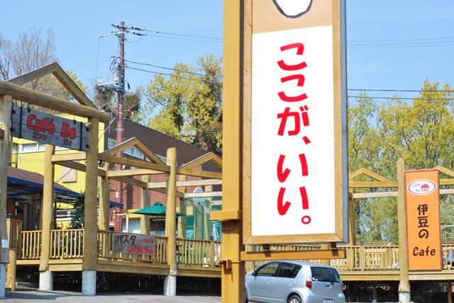 伊豆高原 グルメ 伊豆 Cafe Be カフェ ビー ピザ